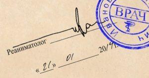 о подписи оценщика в отчете об оценке